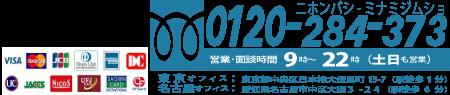 東京マンション情報FP相談サービスの営業時間と住所