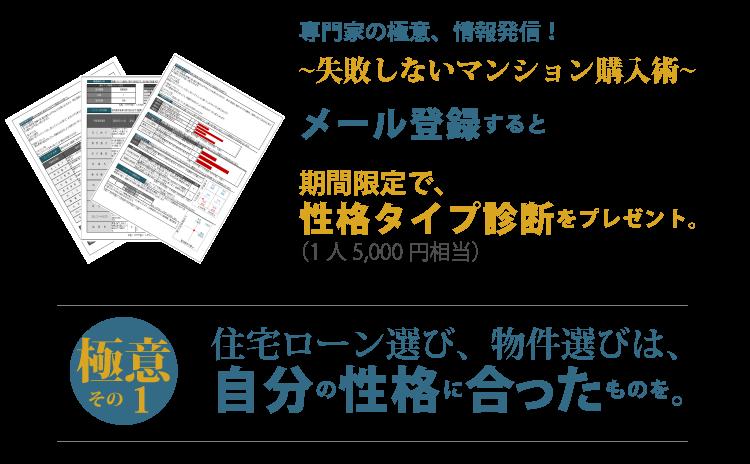【メール登録】マンション購入・住宅ローンの専門家の極意